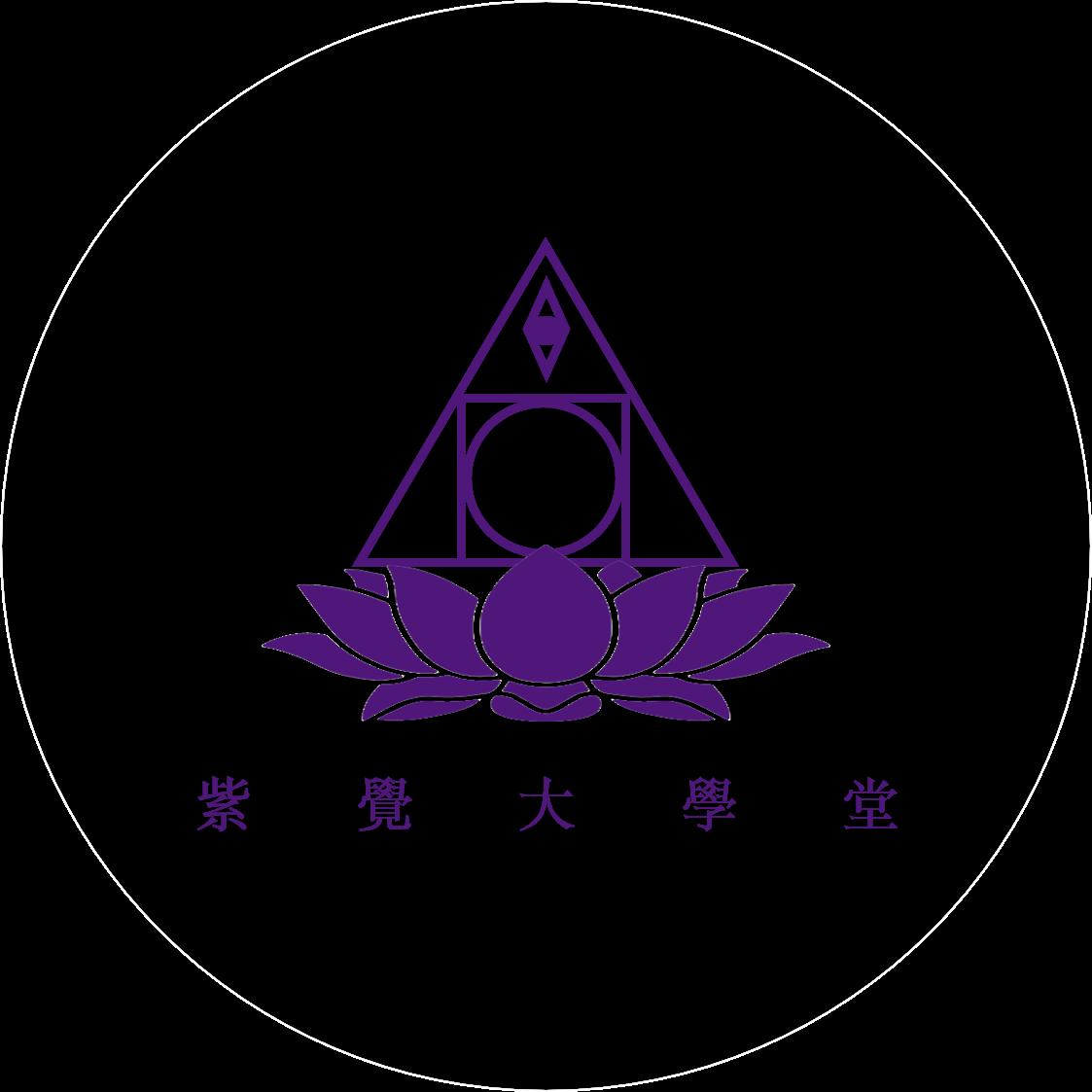 紫覺大學堂